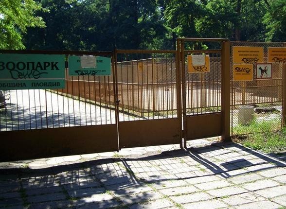 Пловдивский зоопарк