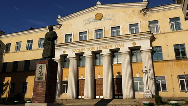 Монгольская национальная библиотека