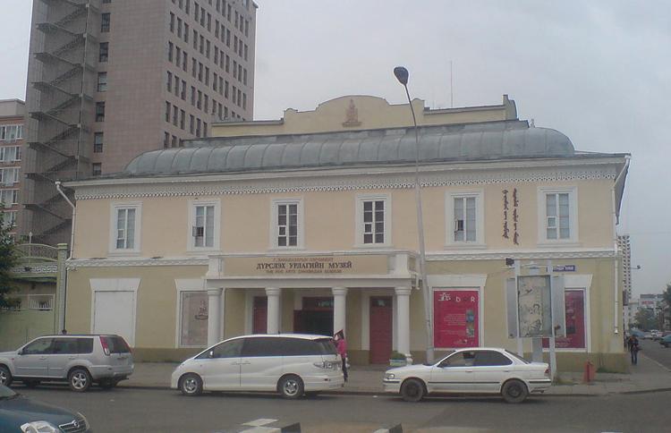 Музей изобразительного искусства имени Дзанабадзара